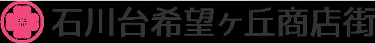 石川台希望ヶ丘商店街